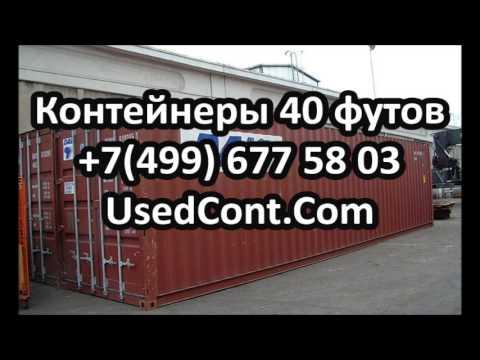 Компания «терминал» предлагает дешево купить новые и б/у контейнеры на 40 футов. Все контейнеры. Стандартный контейнер 40 футов, дешевый, б/ у, только под склад. Вместимость – до 25. Герметичный 40-ка футовый транспортный контейнер кбк в хорошем техническом состоянии. Заказать.