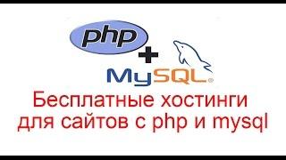 Бесплатные хостинги для сайтов с php и mysql