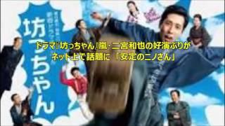 ドラマ『坊っちゃん』嵐・二宮和也の好演ぶりがネット上で話題に 「安定...