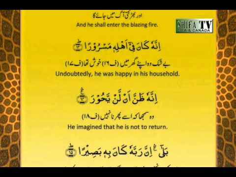 Surah Al-Inshiqaq With English & Urdu Translation Qari Mubees Ahad Naeemi