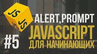 Уроки JavaScript | #5 - Взаимодействие с пользователем:alert,prompt,confirm