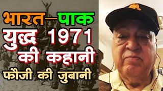 India Pakistan War 1971:  भारत-पाक युद्ध 1971 की कहानी, जांबाज Col Ashok Kumar Tara की जुबानी