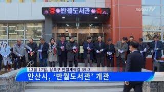 안산시, '달미작은도서관', '반월도서관' 개관