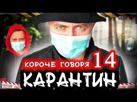 КОРОЧЕ ГОВОРЯ, КАРАНТИН 14 [От первого лица] НОВАЯ УГРОЗА / ОПАСНЫЙ ВИРУС - Ruslar.Biz