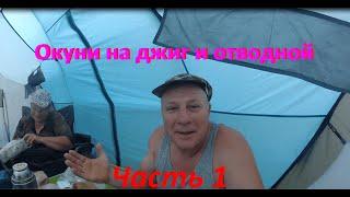 Рыбалка и отдых на озере Березорадинском д Спирово Ленинградской области 1 часть