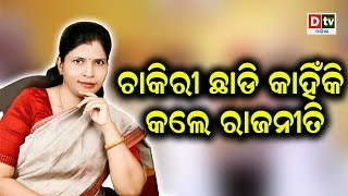 DISCUSSION ON WHY OFFICERS INTERESTED IN POLITICS | ଚାକିରୀ ଛାଡି କାହିଁକି କଲେ ରାଜନୀତି #Dtvodia