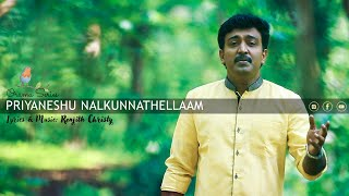Priyaneshu Nalkunnathellam - പ്രിയനേശു നല്കുന്നതെല്ലാം   Renjith Christy   Malayalam Devotional