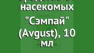 Средство от насекомых Сэмпай (Avgust), 10 мл обзор ОФ001655 производитель Фирма Август ЗАО (Россия)