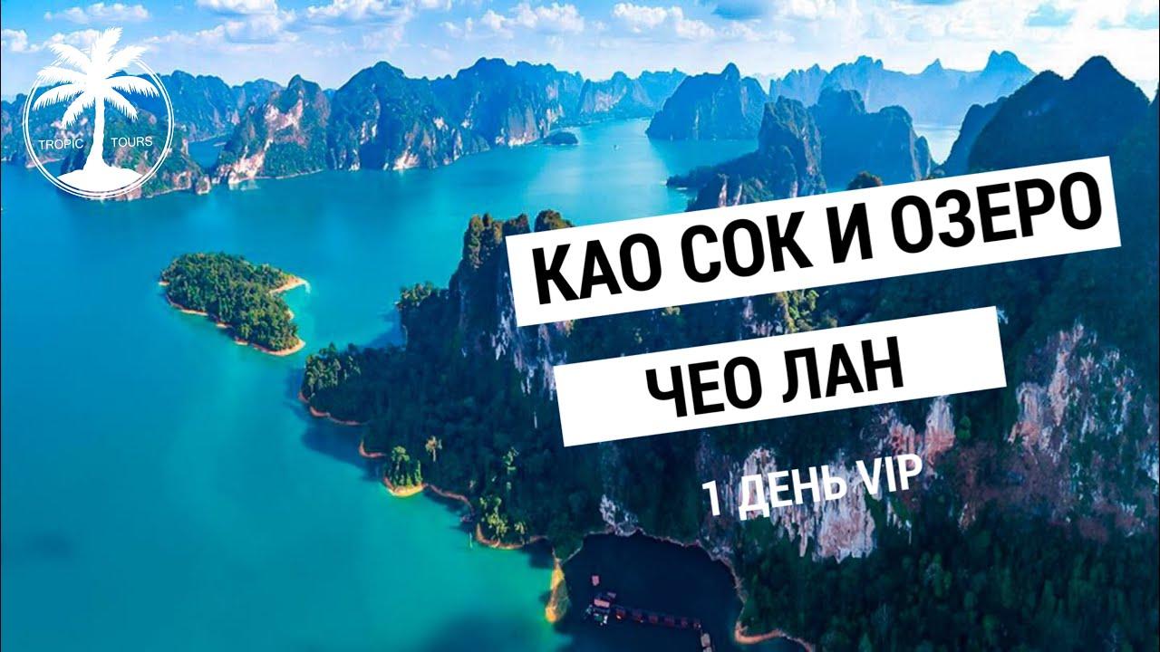 Видео обзор экскурсии на Као Сок и озеро Чео Лан: