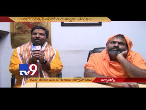 Guru Pournami celebrated in New Jersey - USA - TV9