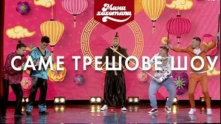 Саме трешове шоу | Шоу Мамахохотала | НЛО TV