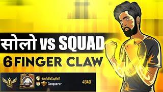 FACECAM AT 35k   6 Finger Claw Handcam   Solo vs Squad   S13 Conqueror Rank #1   BGMI LIVE
