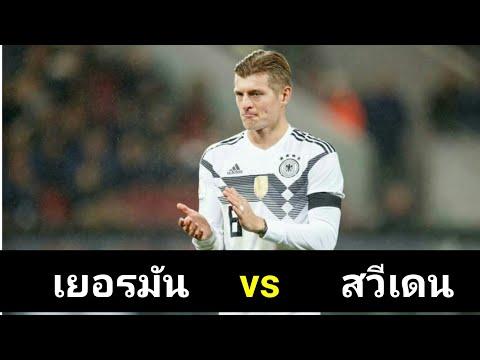 ไฮไลท์ฟุตบอล เยอรมัน vs สวีเดน !! ฟุตบอลโลก2018 รอบแบ่งกลุ่ม