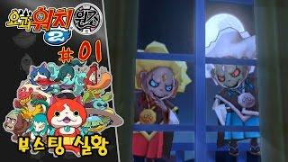 요괴워치2 원조 실황 공략 #1 금파, 은파 등장! 사라진 요괴워치 [부스팅TV] (요괴워치 2 원조 본가 3DS / Yo-kai Watch 2)