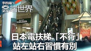 日本電扶梯「不行」站左站右習慣有別 - 李四端的雲端世界