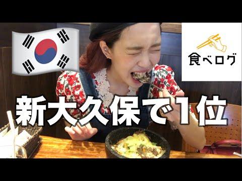 新大久保で食べログ1位の韓国料理屋さんは韓国より美味しいのか!?ほぼモッパン