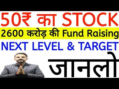 50₹-का-stock-2600-करोड़-की-fund-raising-next-level-&-target-जानलो!