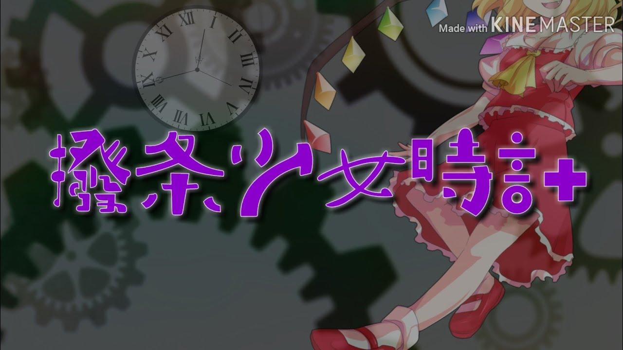 時計 ぜんまい 少女