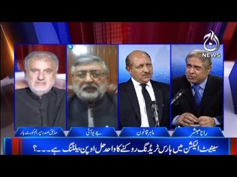 Maryam Nawaz Kay Liye Election Commision Ka Faisla | Aaj Rana Mubashir Kay Sath | Aaj News
