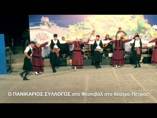 Ο Πανικαριος Συλλογος@Φεστιβάλ Χορού Θεάτρου Πέτρας