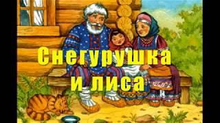 Аудио сказка Снегурушка и лиса. Русские народные сказки