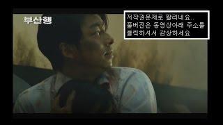 [Movie] 부산행 다시보기/DVD/다운/토렌트 ▼ …