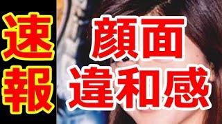【速報】経年劣化?あるいは… 内田有紀、顔面違和感 宜しければ、チャン...