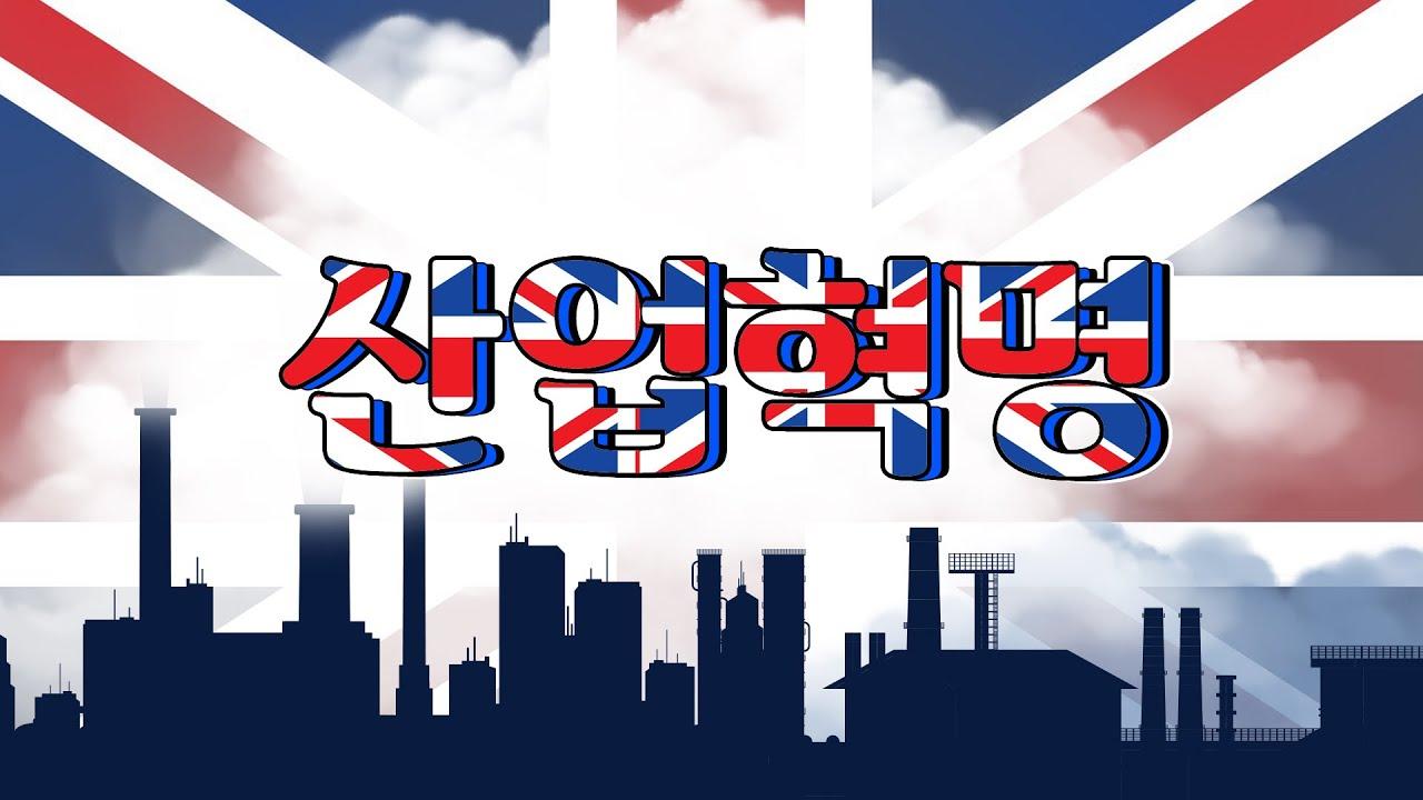 산업혁명, 역사 노래, 중3 역사, 영국혁명 I 열공뮤직