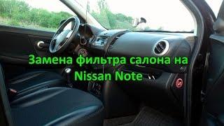 Замена фильтра салона на Ниссан Ноте…   Замена салонного фильтра на Ниссан Ноут...