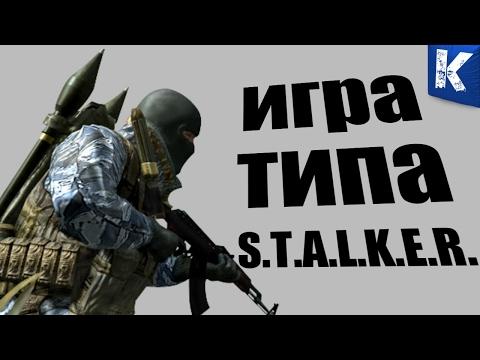 ИГРА ТИПА СТАЛКЕРА