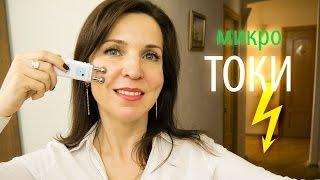 видео Аппаратная косметология для лица в домашних условиях