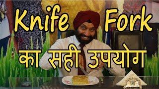 Fork and knife का सही इस्तेमाल | Self-help Video in Hindi | TsMadaan