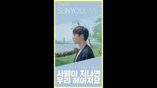 [SUNYOUL'IVE] 첸(CHEN) - 사월이 지나면 우리 헤어져요 [Cover by 업텐션 선율]