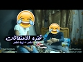 Sheko Afandy - فترة الامتحانات ( مصر - برة مصر ) د