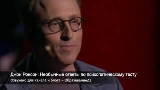 TED на русском  тест на психопатию психические расстройства