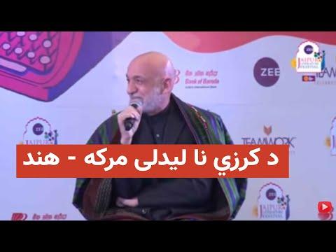 Hamid Karzai Best & Interesting Interview - Jaipur's Festival, India
