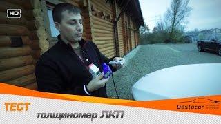 видео Толщиномер краски