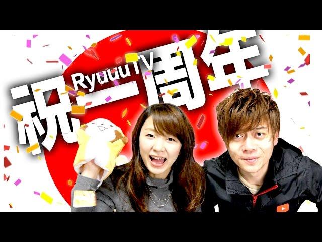 RyuuuTV一週年紀念!! 我們一起來回顧一年前的影片吧♥