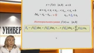 Лекция 1: Понятие определенного интеграла. Условия интегрируемости функций