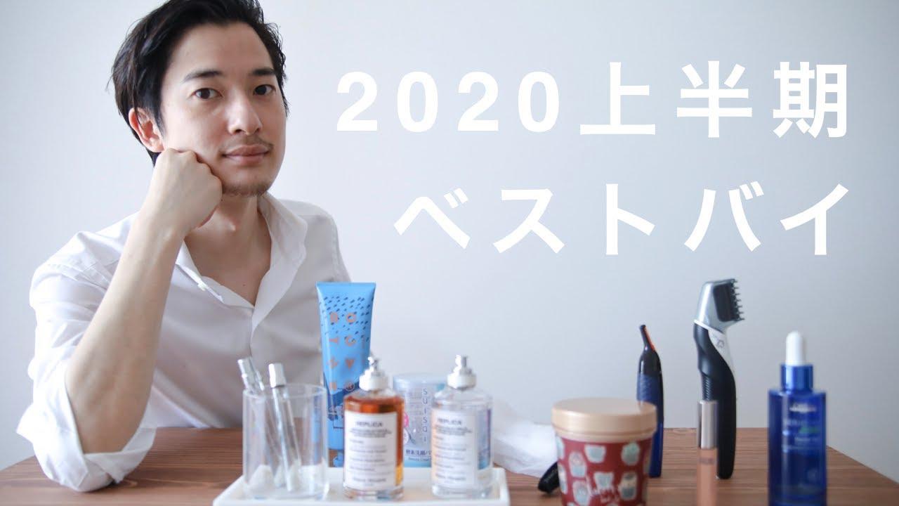 2020上半期、メンズ美容ベストバイ
