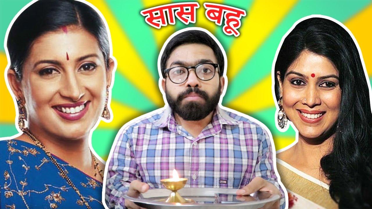 Indian TV Serial | Saas Bahu Daily Soap | Guddu ke Pranks