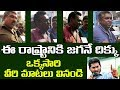 Jagan Mohan Reddy Most Favoured As Next Andhra Pradesh CM | Common Man Awesome Reaction
