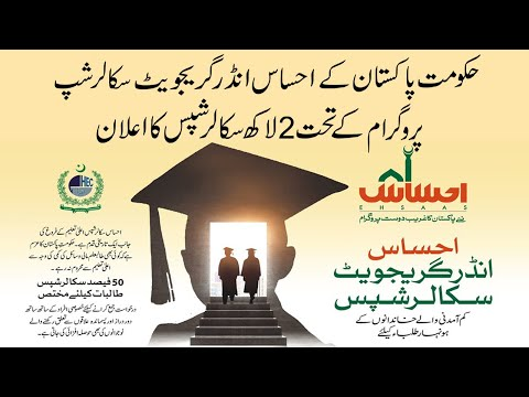 Ehsaas Undergraduate Scholarships By Govt Of Pakistan 2019-20