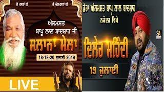 🔴 (Live) Mela Bapu Lal Badshah Ji 2019   Nakodar   Punjab Live Tv   19 July 2019