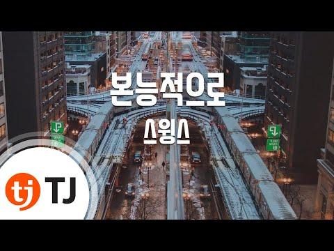 [TJ노래방] 본능적으로 - 스윙스(Swings) / TJ Karaoke