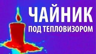 ЧАЙНИК ПОД ТЕПЛОВИЗОРОМ - инфракрасное изображение