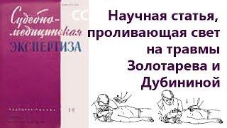 Дятловцы. Научное доказательство посмертности травм Золотарева и Дубининой