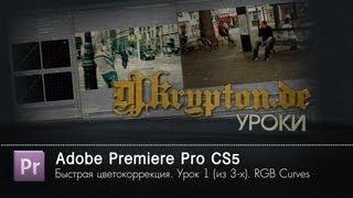 УРОК: Premiere Pro. Быстрая цветокоррекция (1/3)