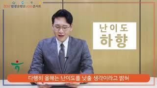 [2017 한경 은행권 JOB콘서트] 하나은행 채용정보