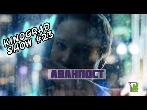 Kinograd SHOW #23 Аванпост